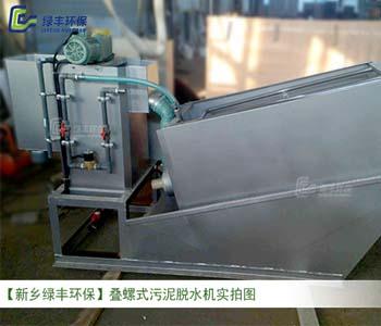 板框式污泥脱水机