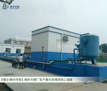 方便面废水处理--焦作方便面厂