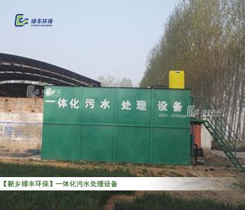 一体化废水处理成套设备