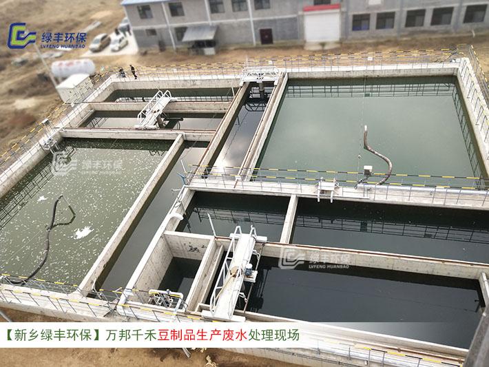 豆制品废水处理--万邦千禾