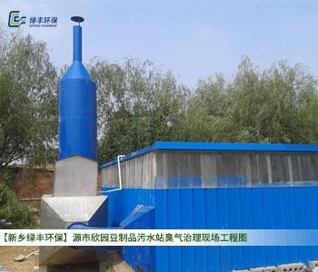 污水站臭气治理项目--济源市欣园豆制品有限公司