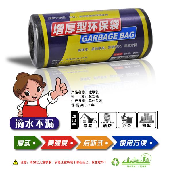 单卷垃圾袋