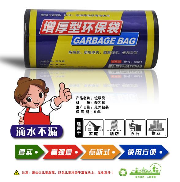 福建家用垃圾袋厂家
