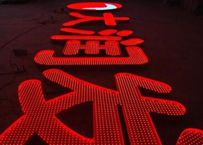 武汉LED发光字