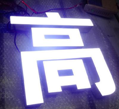 LED吸塑发光字