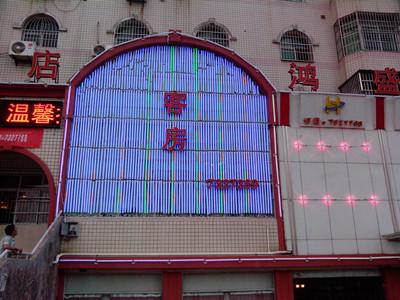 【分享】分析导致武汉发光字LED高度差异的原因 关于武汉户外发光字制作价格计算介绍