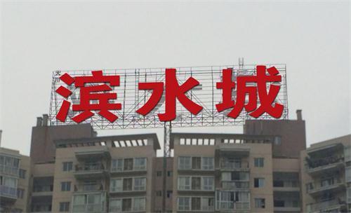 武汉发光字招牌