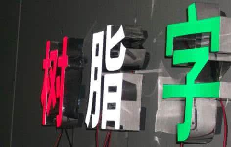 武汉树脂发光字