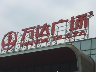 武汉发光字生产厂�?></a></div>                             <span><a rel=