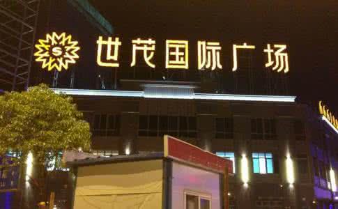 武汉楼顶大型发光字