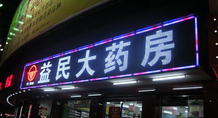 武漢戶外發光字制作