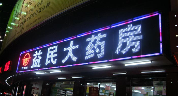 武汉户外发光字制作