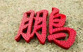 武汉发光字厂家