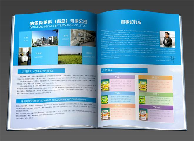 画册产品册印刷厂