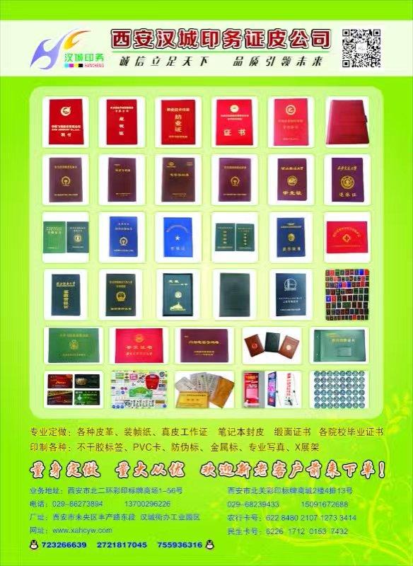 西安印刷公司