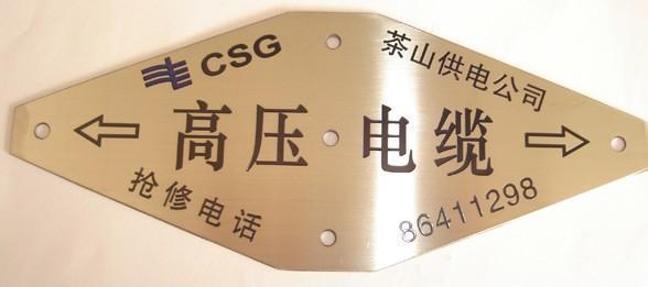 西安铜铝标牌制作
