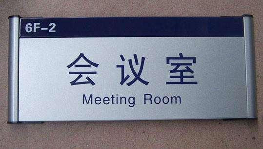 西安标牌科室牌