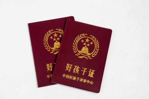 西安证书制作