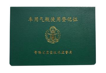 粘本工艺证件