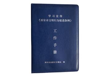 热合工艺手册