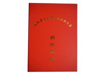 包边工艺证书 - 西安印刷厂