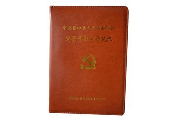双包边笔记本