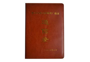 包边工艺通讯录