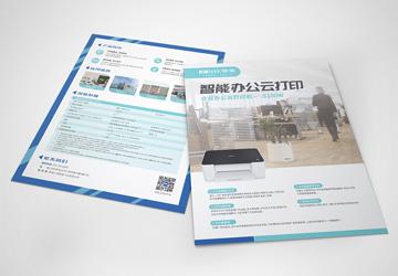 西安彩页印刷厂