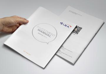 畫冊產品冊制作