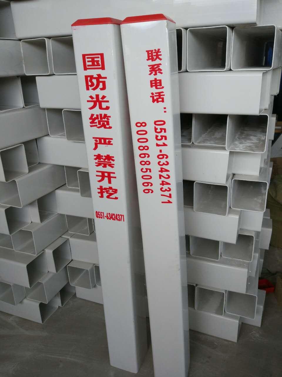 通訊標示樁廠