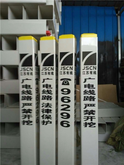 電力標示樁生產廠家