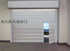 特级重庆防火卷帘门