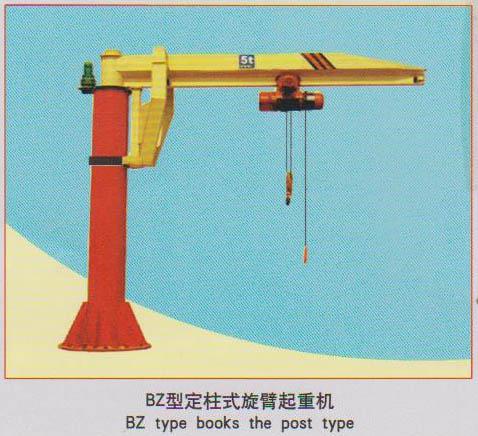 BZ型定柱式悬臂起重机设备