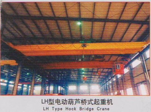 LH型电动葫芦桥式青岛起重机