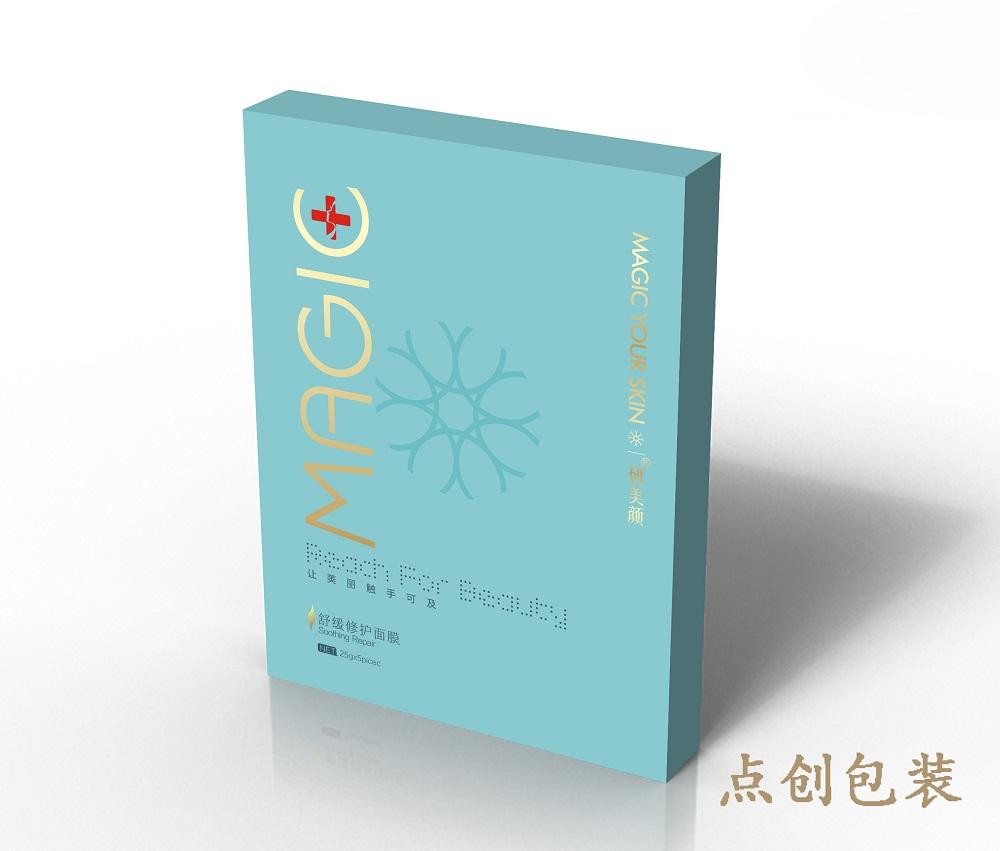 开封化妆品礼盒包装设计厂家