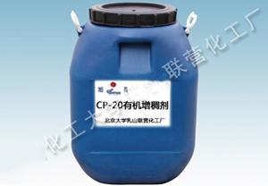 CP-20有机增稠剂