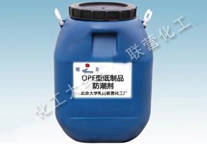 OPE型纸制品防潮剂