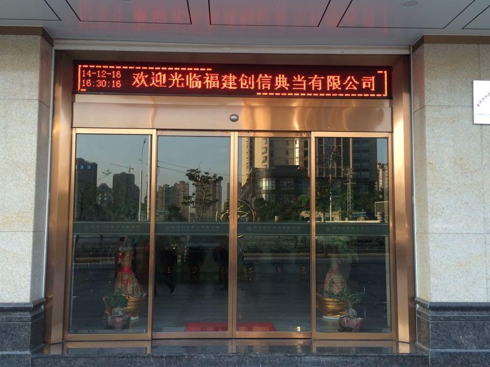 上海富士带玫瑰金框自动门