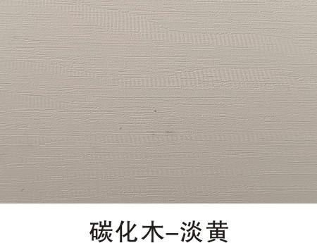 碳化木-淡黄