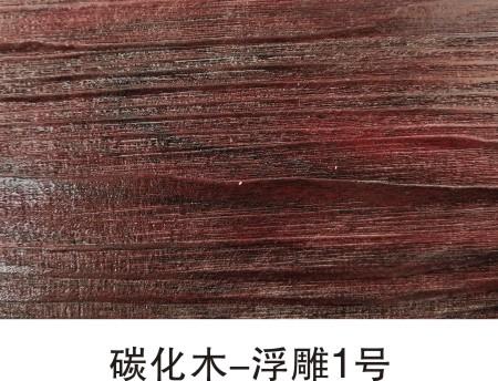 碳化木-浮雕1号