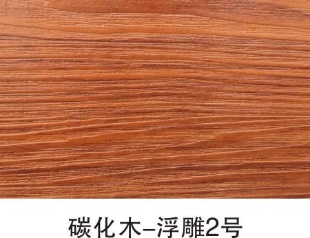 碳化木-浮雕2号