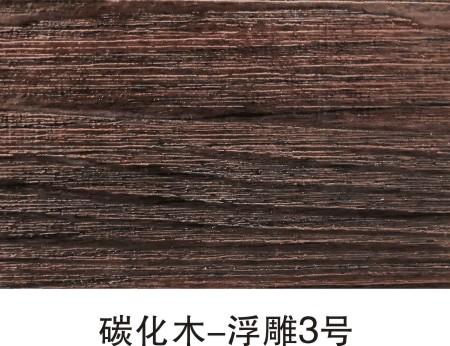 碳化木-浮雕3号