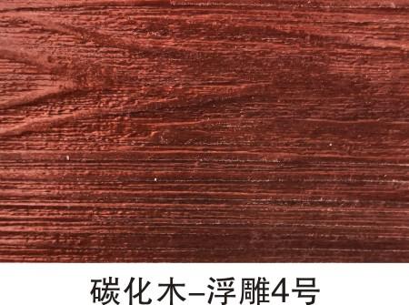 碳化木-浮雕4号