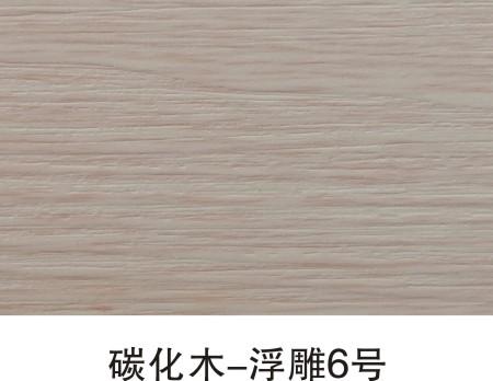 碳化木-浮雕6号