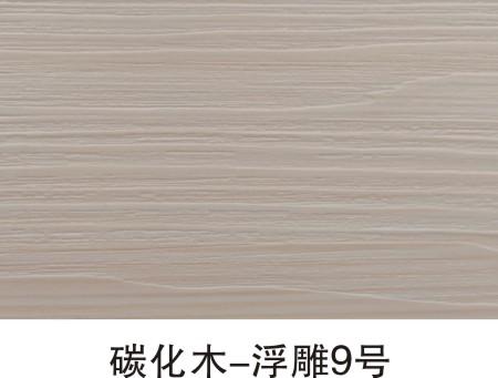 碳化木-浮雕9号
