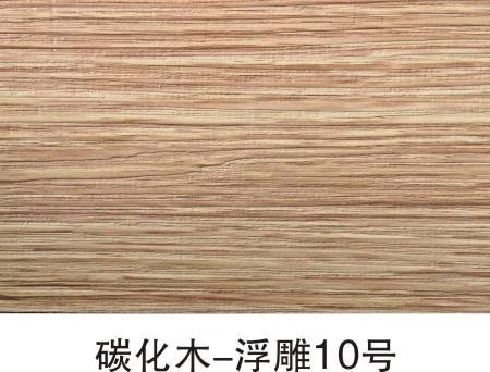碳化木-浮雕10号