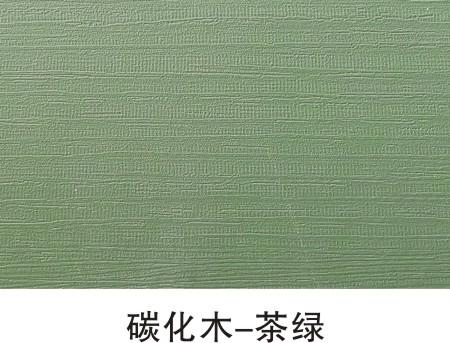碳化木-茶绿