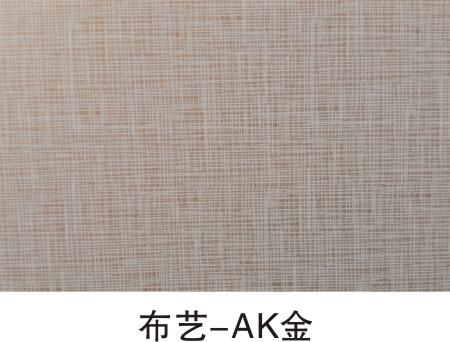 布艺-AK金