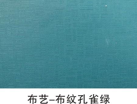 布艺-布纹孔雀绿