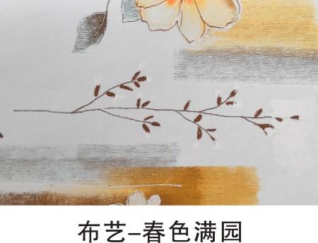 布艺-春色满园
